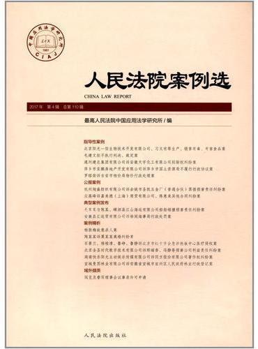 人民法院案例选 2017年第4辑(总第110辑)