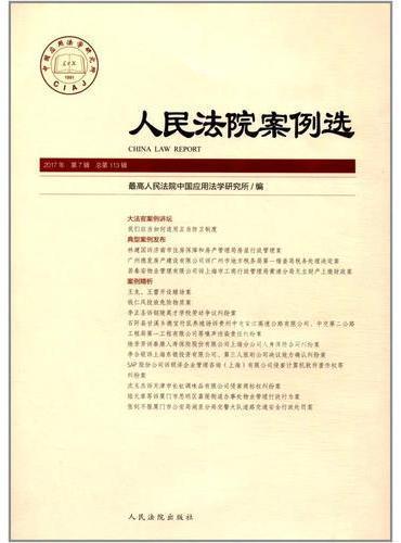 人民法院案例选2017年第7辑(总第113辑)