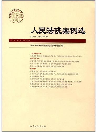 人民法院案例选2017年第9辑(总第115辑)