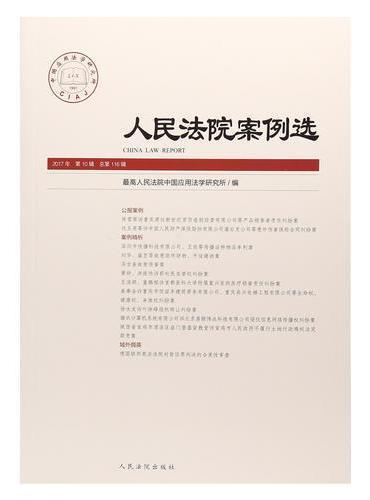人民法院案例选2017年第10辑(总第116辑)