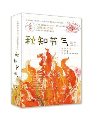 这就是二十四节气自然笔记本 秋知节气 随书附赠主题手绘明信片 中国主要农作物生长观察海报