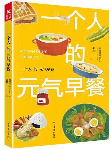 一个人的元气早餐(分享四季早餐做法,温暖治愈插画师 卤猫 清新绘制制作过程)
