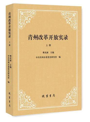 青州改革开放实录(上下册)