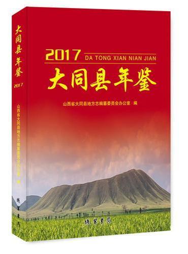 大同县年鉴.2017