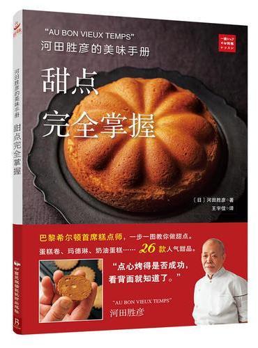 河田胜彦的美味手册:甜点完全掌握
