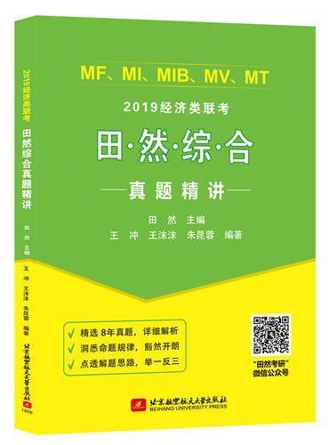 2019MF、MI、MIB、MV、MT等经济类联考综合真题 田然精讲(精选8年真题,点透解题思路)