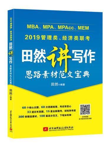 2019MBA、MPA、MPAcc、MEM管理类、经济类联考田然讲写作思路素材范文宝典(双色印刷)(高分范文构筑联考作文高分的坚实基础)