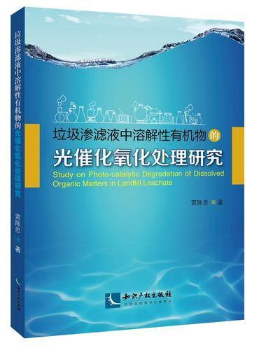 垃圾渗滤液中溶解性有机物的光催化氧化处理研究