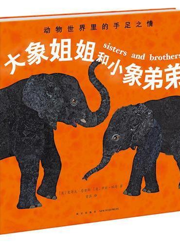 大象姐姐和小象弟弟