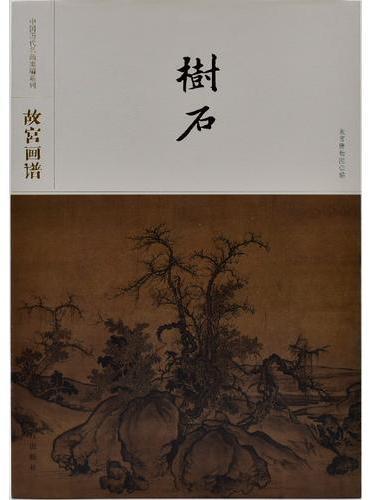 中国历代名画类编系列——故宫画谱 树石