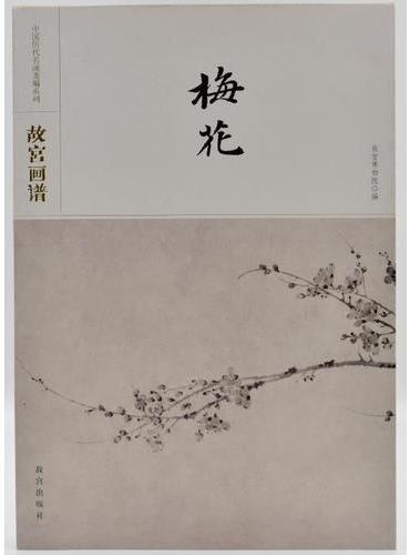 中国历代名画类编系列——故宫画谱 梅花