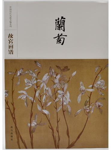 中国历代名画类编系列——故宫画谱 兰菊