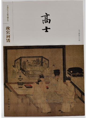 中国历代名画类编系列——故宫画谱 高士