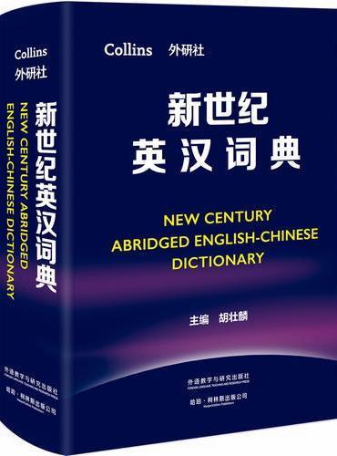 新世纪英汉词典
