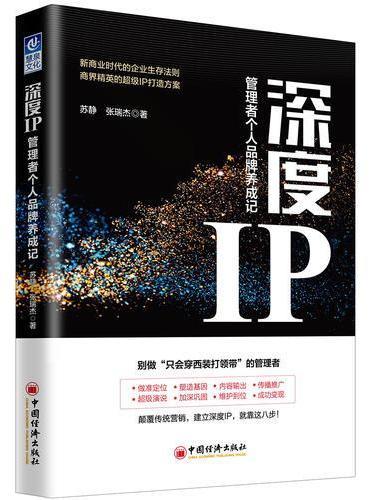 深度IP:管理者个人品牌养成记