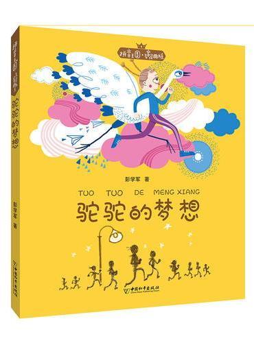 拼音王国·名家经典书系——骆驼的梦想(彭学军)