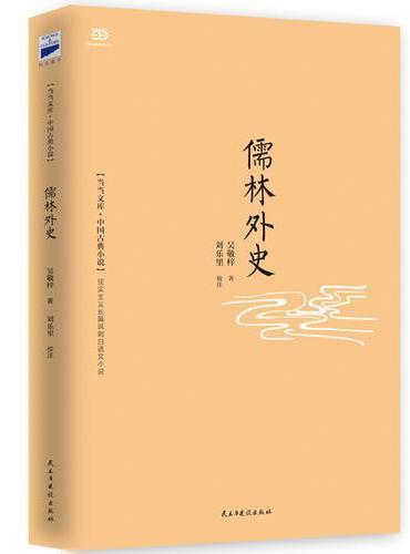 儒林外史(56回全本,内容、文字、句读全新修订版)