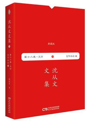 沈从文文集 第十二卷—创作杂谈