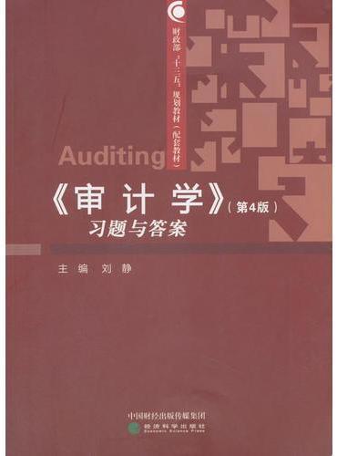 《审计学》(第4版)习题与答案