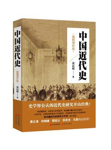 中国近代史2018