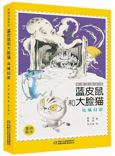 幸福快递系列·蓝皮鼠和大脸猫 岛城幻影