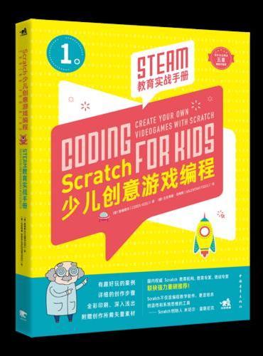 Scratch少儿创意游戏编程——STEAM教育实战手册