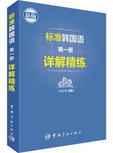 新版 标准韩国语 第一册 详解精练