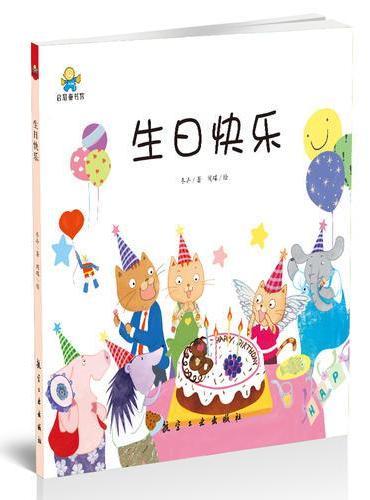 生日快乐--启知童书馆亲子共读绘本
