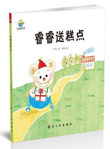 睿睿送糕点--启知童书馆亲子共读绘本