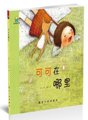 可可在哪里--启知童书馆亲子共读绘本