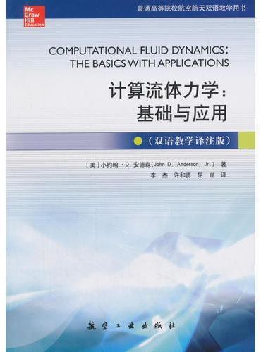 计算流体力学:基础与应用:双语教学译注版