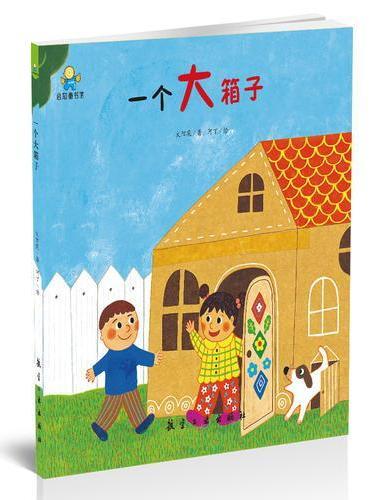 一个大箱子--启知童书馆亲子共读绘本