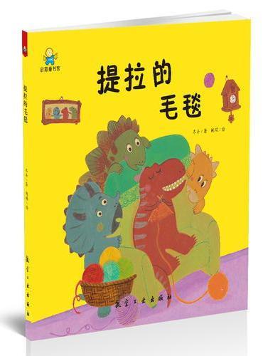 提拉的毛毯--启知童书馆亲子共读绘本