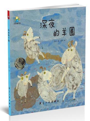 深夜的羊圈--启知童书馆亲子共读绘本