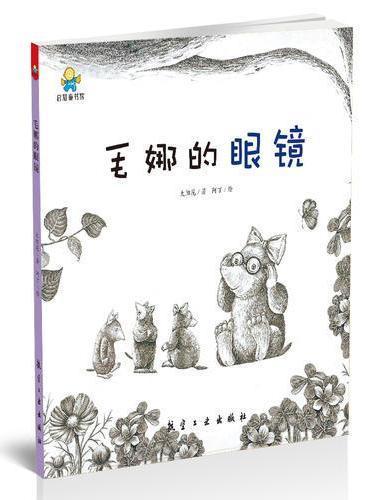 毛娜的眼镜--启知童书馆亲子共读绘本