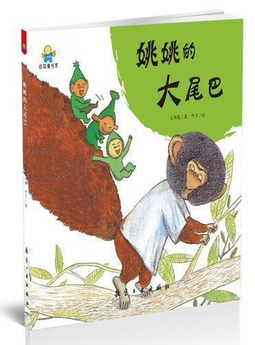 姚姚的大尾巴--启知童书馆亲子共读绘本