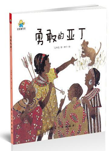 勇敢的亚丁--启知童书馆亲子共读绘本