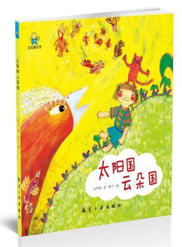 太阳国 云朵国--启知童书馆亲子共读绘本