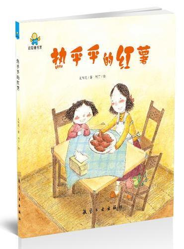 热乎乎的红薯--启知童书馆亲子共读绘本
