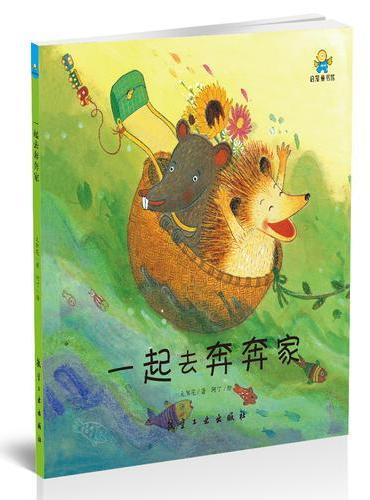 一起去奔奔家--启知童书馆亲子共读绘本