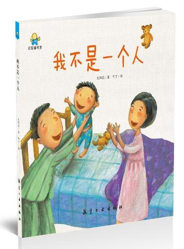 我不是一个人--启知童书馆亲子共读绘本