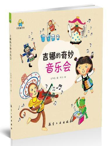 吉娜的奇妙音乐会--启知童书馆亲子共读绘本