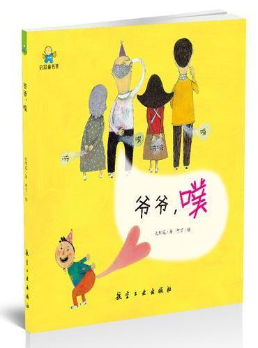 爷爷,噗--启知童书馆亲子共读绘本