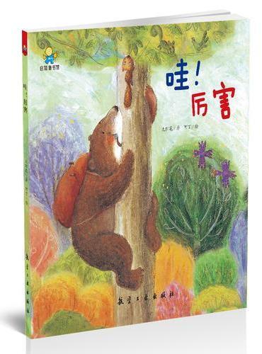 哇!厉害--启知童书馆亲子共读绘本