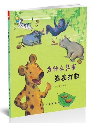 为什么只有我在打扫--启知童书馆亲子共读绘本