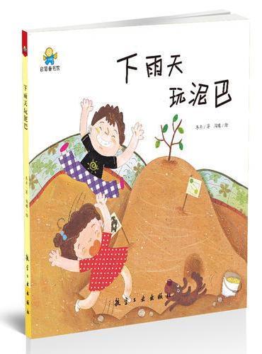 下雨天玩泥巴--启知童书馆亲子共读绘本