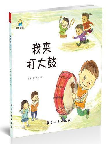 我来打大鼓--启知童书馆亲子共读绘本