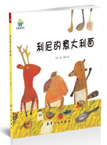 利尼的意大利面--启知童书馆亲子共读绘本