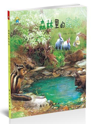森林里的泉水--启知童书馆亲子共读绘本
