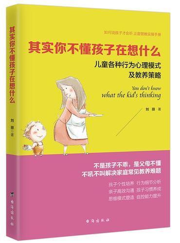 其实你不懂孩子在想什么(读美文库系列)儿童各种行为心理模式及教养策略,四色插图